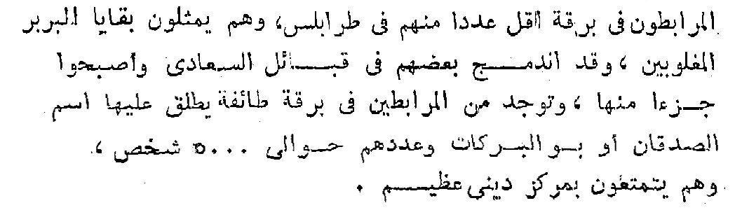 المرابطون عبدالعزيز طريح شرف جغرافيا ليبيا جغرافيا ليبيا 219-220