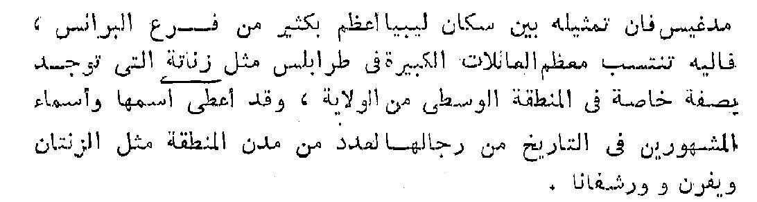 زناتة يفرن الزنتان ورشفانة عبدالعزيز طريح شرف جغرافيا ليبيا ص215