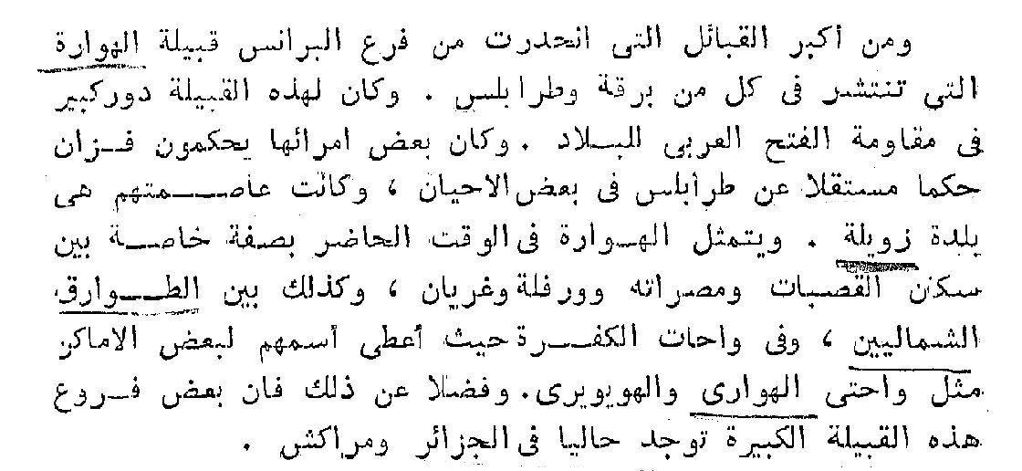 هوارة عبدالعزيز طريح شرف جغرافيا ليبيا جغرافيا ليبيا 215