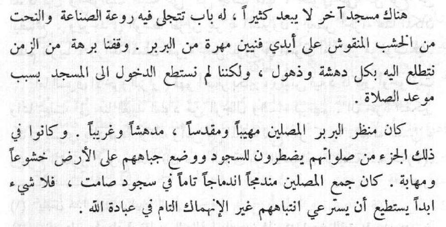 عشرة أعوام في طرابلس 1783- 1793 تعريب عبدالجليل الطاهر، الدار الليبية، بنغازي تاريخ الطبعة الاولى 1967 - العمارة المسجد والصلاة ص 74