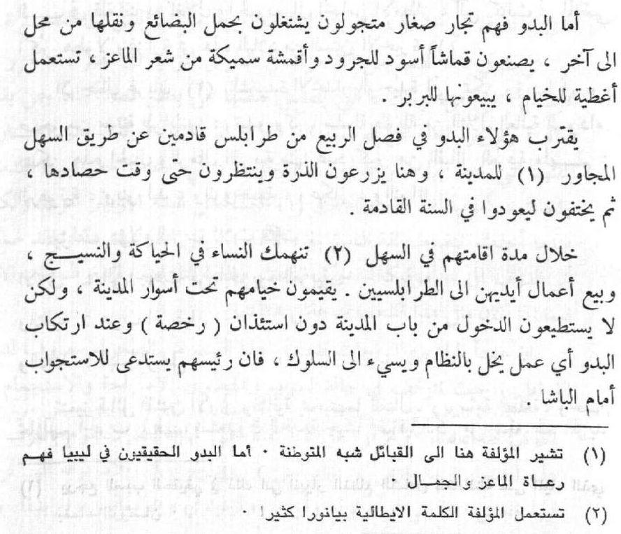 كتاب عشرة اعوام في طرابلس الانسة توللي 3 يوليو 1783