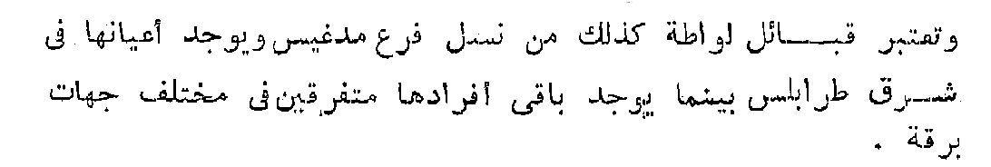لواتة -عبدالعزيز طريح شرف جغرافيا ليبيا جغرافيا ليبيا 215