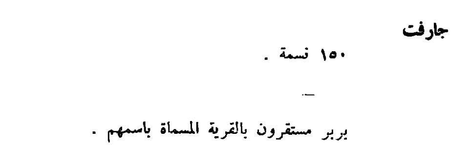 جارفت .. اصول مدينة ككلة الحبيبة من كتاب سكان ليبيا الغرب لـهنريكو دي اغسطيني