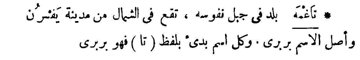 Taghma, P78