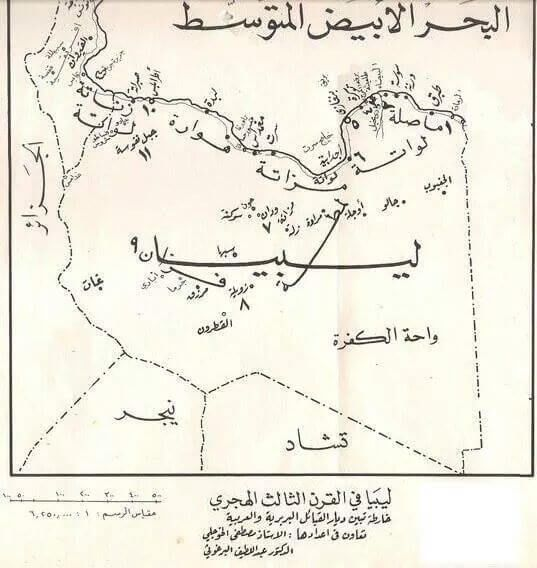 انتشار قبائل ليبيا قديما