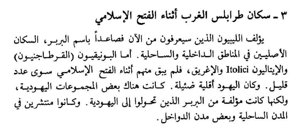 الليبيون البربر