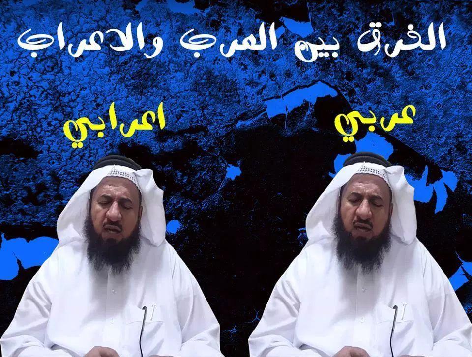 ما الفرق بين العرب والاعراب