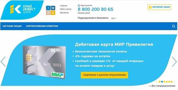 Личный кабинет Крайинвестбанка (Икиб.ру): вход в интернет ...
