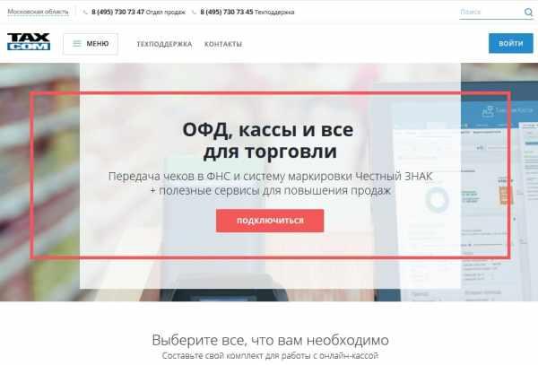 Такском ОФД - вход в личный кабинет, официальный сайт
