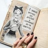 09.Личный дневник фото: красивое оформление лд