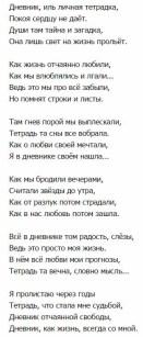 03.Стихи для лд: стихи для личного дневника