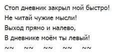 06.Стихи для лд: стихи для личного дневника