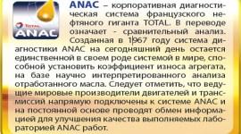 ANAC – реальный путь к реальной экономии затрат