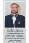 Роль научной школы ВНИИВиВ «Магарач» в создании национальных институтов виноградарства и виноделия в Молдове