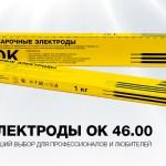 Электроды МР-3 d-3мм Люкс Плюс (1кг)