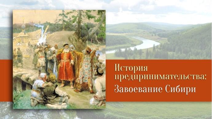 История предпринимательства: Аника Строганов
