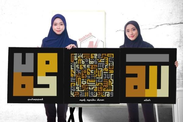 Premium Canvas Frame Word Ayat 1000 Dinar, Allah & Muhammad (3 Panel) 1