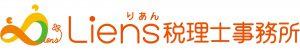 西新宿のLiens税理士事務所