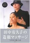 田中宥久子の造顔マッサージ (DVD付)