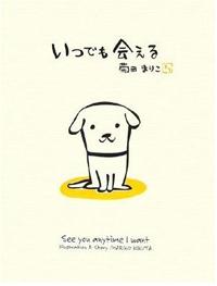 感動,絵本,大人,涙活,ストレス,解消,泣ける,いつでも会える,菊田-まりこ