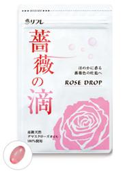 リフレ,薔薇の滴