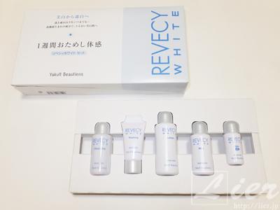 口コミ★ヤクルト化粧品リベシィホワイトお試しセットの効果―乳酸菌で美白美肌