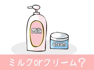 ミルククレンジングで敏感肌でも優しくメイクオフ♪クレンジングミルクランキング