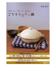 寒い季節に♪一人鍋を楽しむコツ5選
