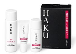 HAKU トライアルセット