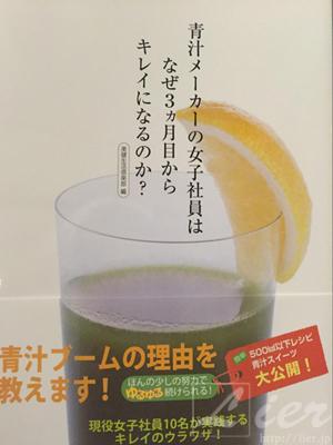 「しっかり青汁」なのに飲みやすい♪ふるさと青汁1ヶ月間のレビュー