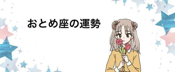 乙女座2021年の運勢
