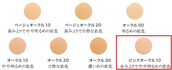 資生堂 マキアージュ ドラマティックスキニーフィルムリキッド UV 口コミレビュー