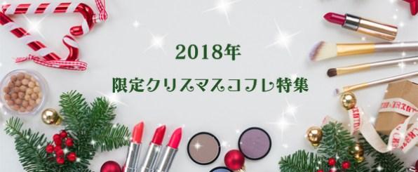 2018年 限定クリスマスコフレ特集
