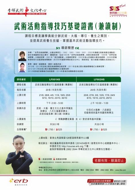 ERB Course 2014_Aug_poster