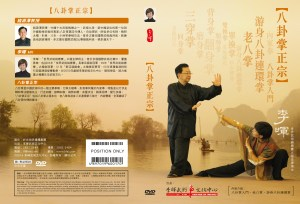 DVD_Cover 八卦掌