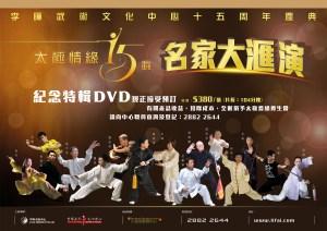 名家大滙演_DVD Sales Poster