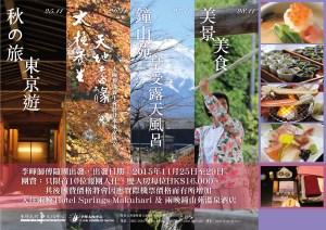 2015_Nov_Tokyo Trip