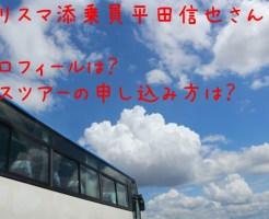 平田信也ツアー