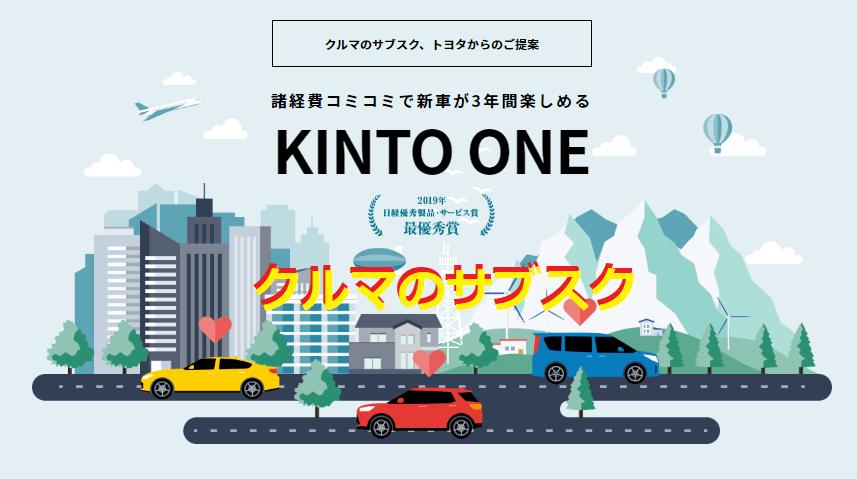 【サブスク】出張で車が必要なら「KINTO」を使おう!!