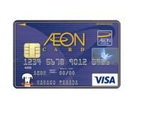 イオンのクレジットカードのポイントは?作り方、審査は?住所変更は?