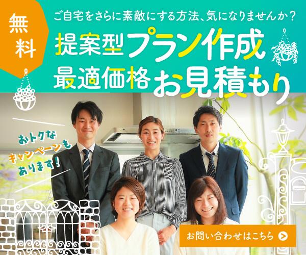 見積もり作成無料!愛知県三河地域で施工中!