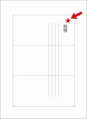 教育実習のお礼状 どんな便箋を使う折り方と封筒の入れ方を紹介
