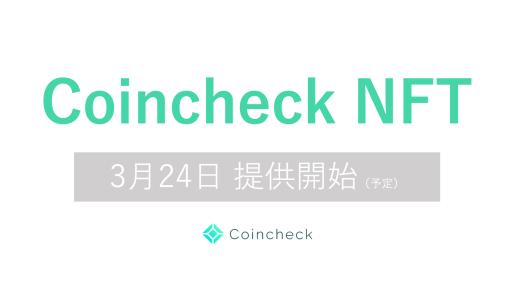 Coincheck NFTのやり方とは? 特徴についても紹介