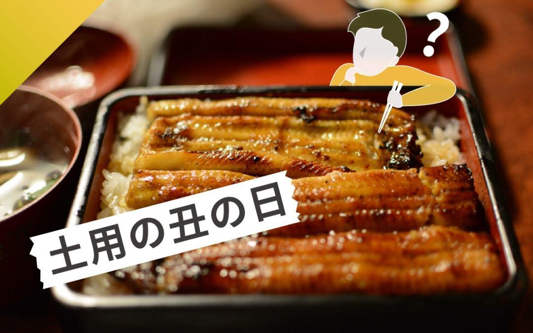 2019 年的土用丑日是什麼時候?為什麼日本人要在這天吃鰻魚呢!