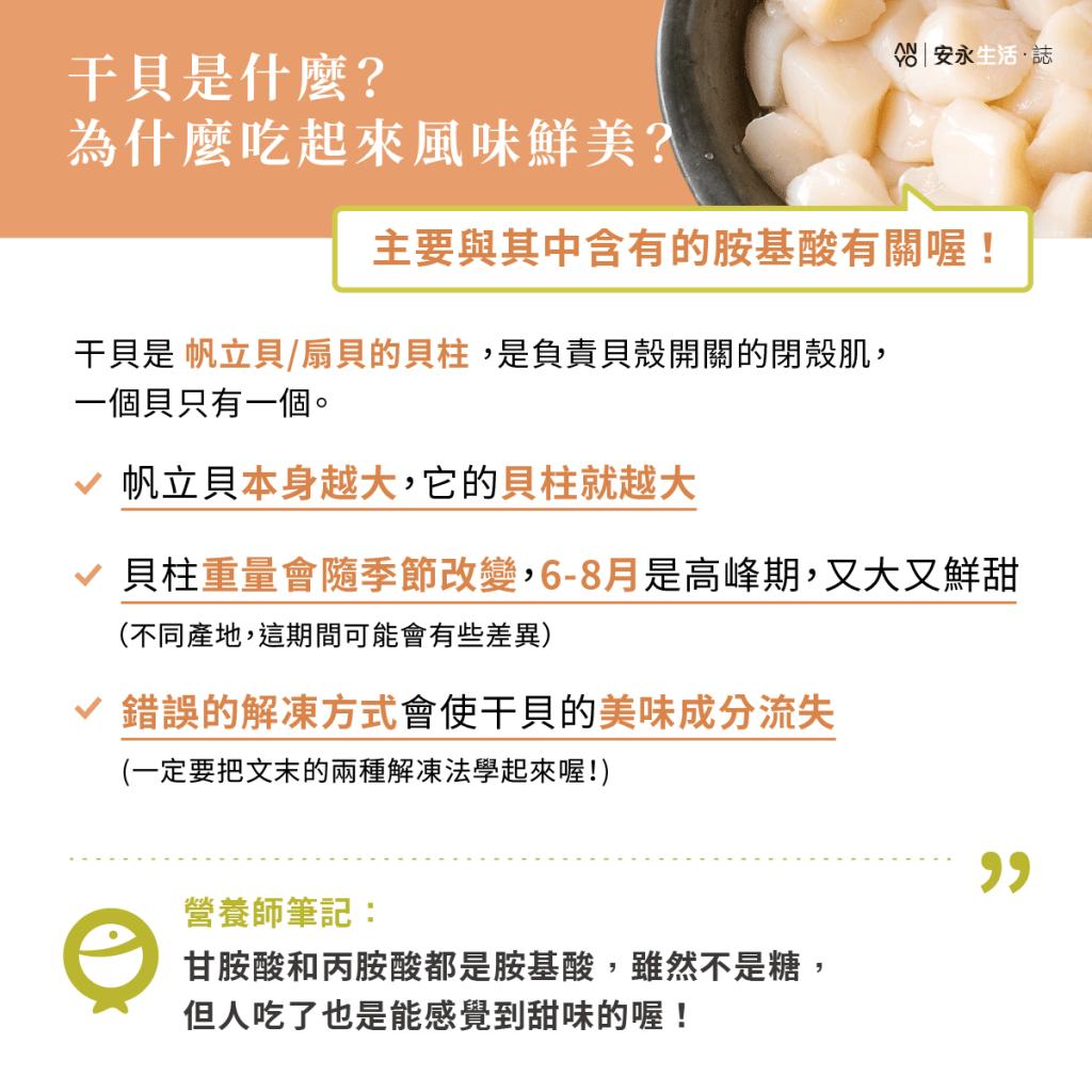 干貝分級-帆立貝-貝柱-海鮮-生食級干貝