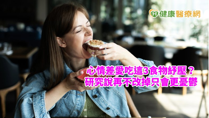 愛吃這3食物紓壓? 研究說再不改只會心情更差