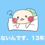 不眠症 眠れない