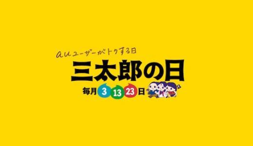 au三太郎の日 歴代特典一覧(auSTAR/auスマートパスプレミアム)