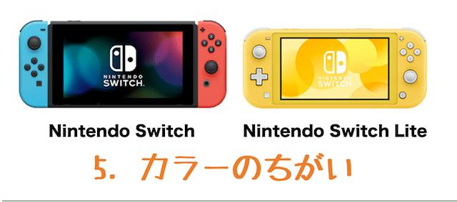 nintendo switch カラー 比較