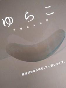 ゆらこ買ってしまった!!再度!更新!6/13